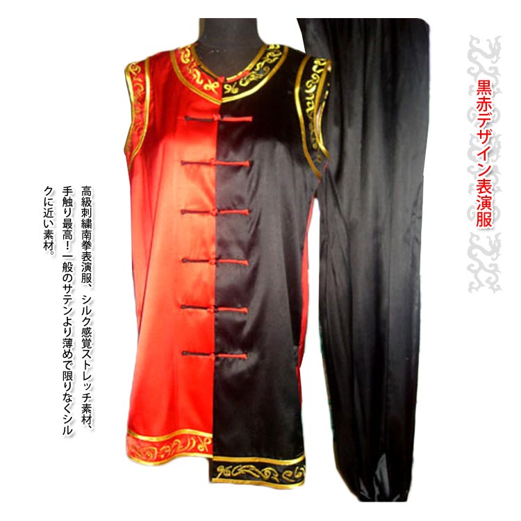 【南拳】【服】 刺繍表演服は当店でしか手に入れられない珍しい表演服です!黒赤デザイン表演服