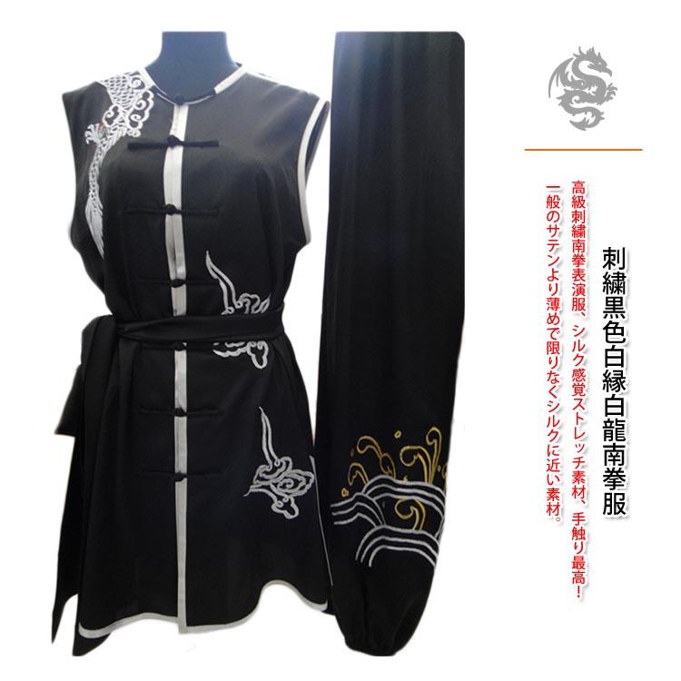 【南拳】【服】 刺繍表演服は当店でしか手に入れられない珍しい表演服です!刺繍黒色白縁白龍南拳服