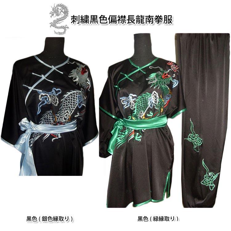 【南拳】【服】 刺繍表演服は当店でしか手に入れられない珍しい表演服です!偏襟(斜め開き)刺繍長龍南拳服