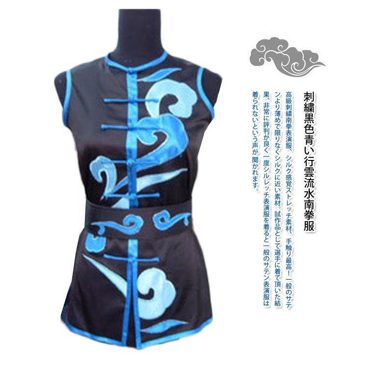 【南拳】【服】 刺繍表演服は当店でしか手に入れられない珍しい表演服です!刺繍黒色青い行雲流水南拳服