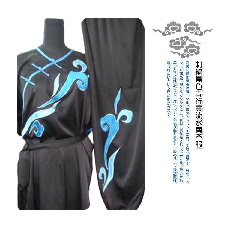 【南拳】【服】 刺繍表演服は当店でしか手に入れられない珍しい表演服です!刺繍黒色青行雲流水南拳服