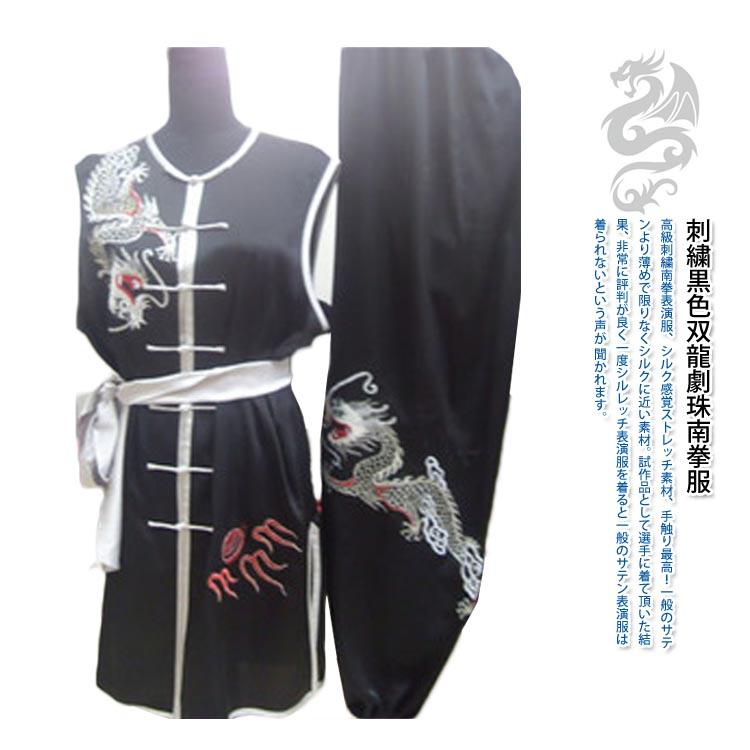 【南拳】【服】 刺繍表演服は当店でしか手に入れられない珍しい表演服です!刺繍黒色双龍劇珠南拳服