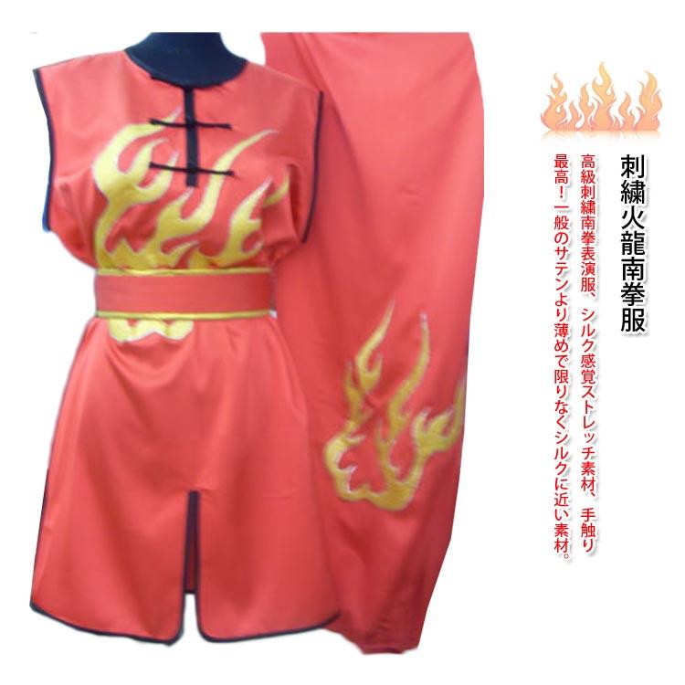 【南拳】【服】 刺繍表演服は当店でしか手に入れられない珍しい表演服です!刺繍火龍南拳服