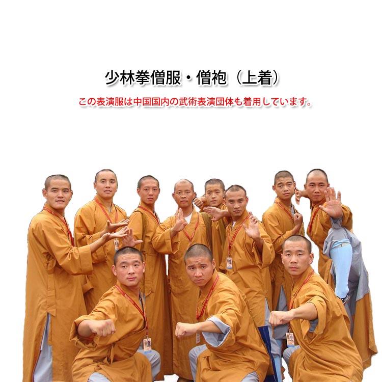 【カンフー服】少林寺・カンフー・武術表演服 少林拳僧服・僧袍(上着)