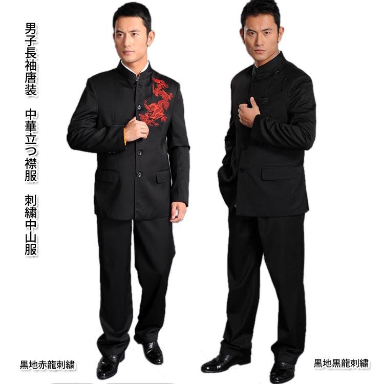龍の刺繍入りでカッコイイ!中国の伝統的なカッコイイ唐装上着!唐装長袖 男子長袖唐装 中華立つ襟服 刺繍中山服(上着)