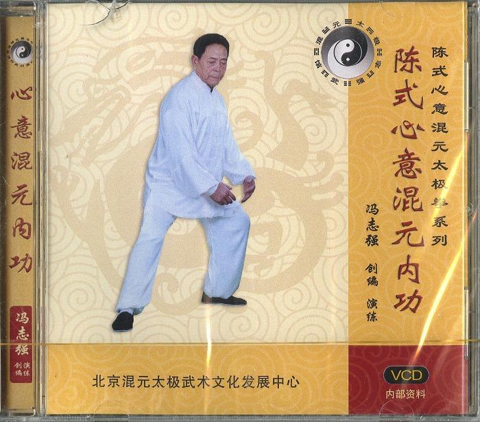 <title>即納 太極拳 カンフー DVD VCD 長拳 教材 武術 練習DVD 気功 馮志強 陳式心意混元内功</title>