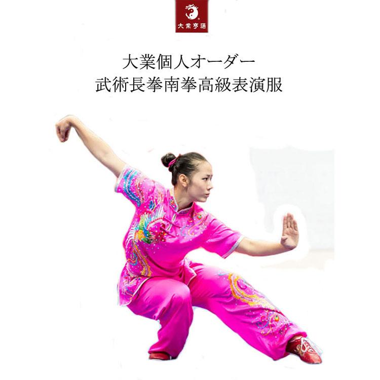 大業武術刺繍長拳南拳高級表演服