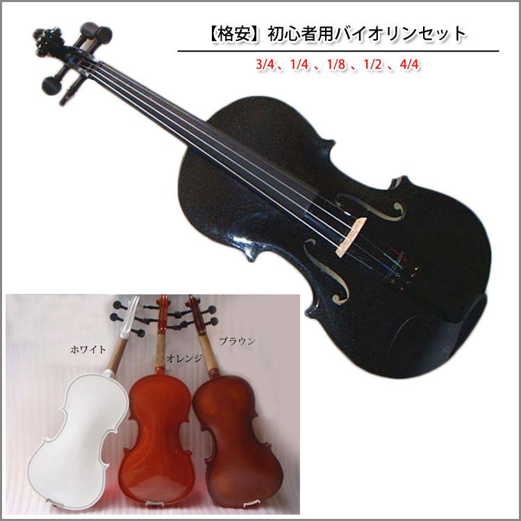 【格安】初心者用バイオリンセット