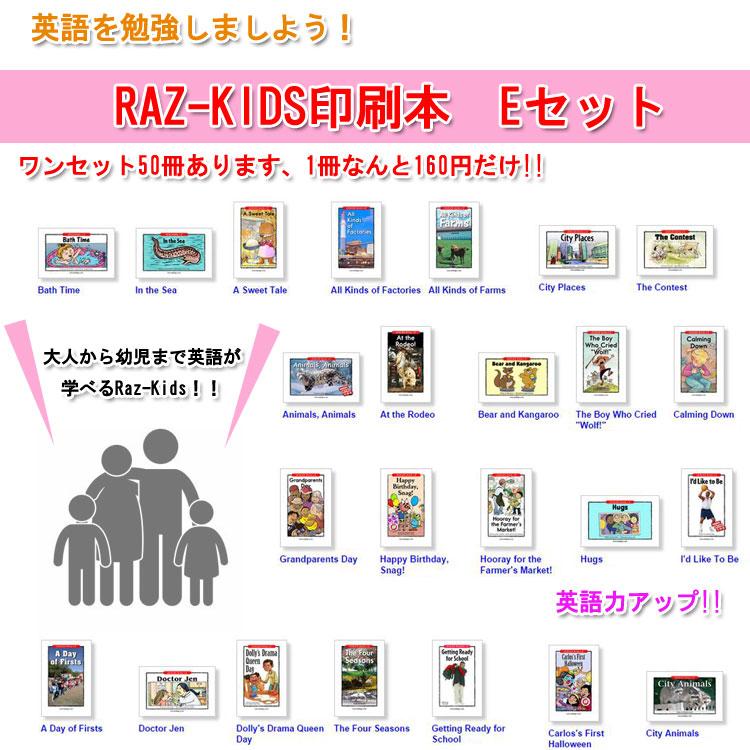 RAZ-KIDS印刷本 Eセット