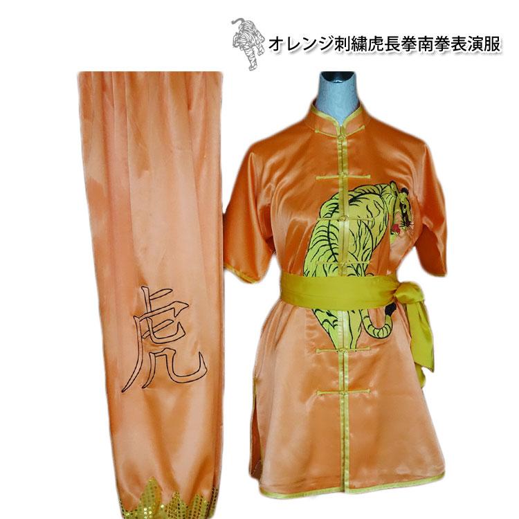 当店でしか手に入らない珍しい刺繍表演服です!オレンジ刺繍虎長拳南拳表演服