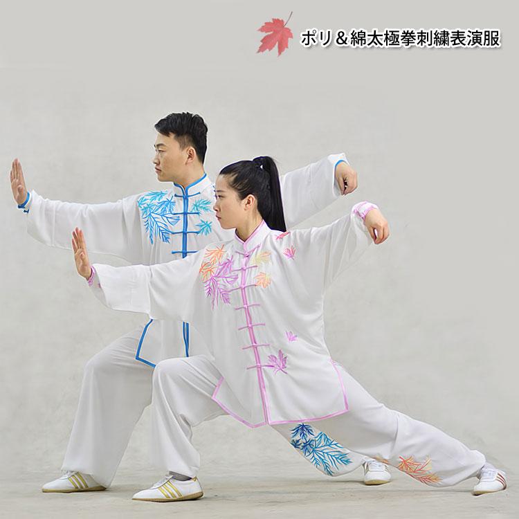 武術 太極拳 気功 ポリ&綿太極拳刺繍表演服