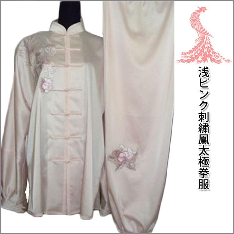 【太極拳】【服】刺繍表演服は当店でしか手に入れられない珍しい表演服です!浅ピンク刺繍鳳太極拳服