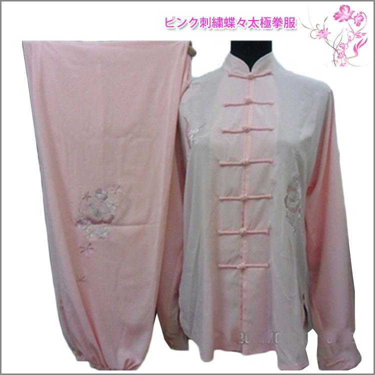 【太極拳】【服】刺繍表演服は当店でしか手に入れられない珍しい表演服です!ピンク刺繍蝶々太極拳服