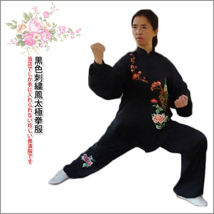 【太極拳】【服】刺繍表演服は当店でしか手に入れられない珍しい表演服です!黒色刺繍鳳太極拳服
