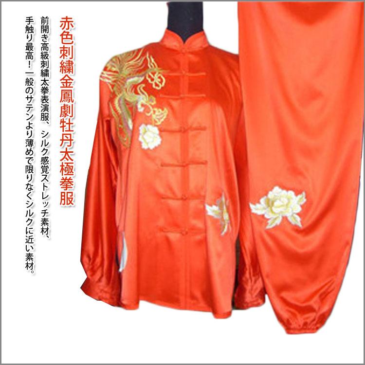 【太極拳】【服】刺繍表演服は当店でしか手に入れられない珍しい表演服です!赤色刺繍金鳳劇牡丹太極拳服