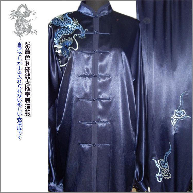 【太極拳】【服】刺繍表演服は当店でしか手に入れられない珍しい表演服です!武術太極拳表演服・太極拳服・武術服・紫藍色刺繍龍太極拳表演服