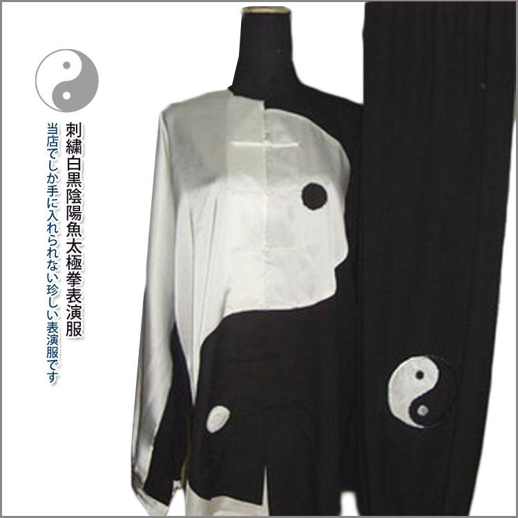 【太極拳】【服】刺繍表演服は当店でしか手に入れられない珍しい表演服です!刺繍白黒陰陽魚太極拳表演服