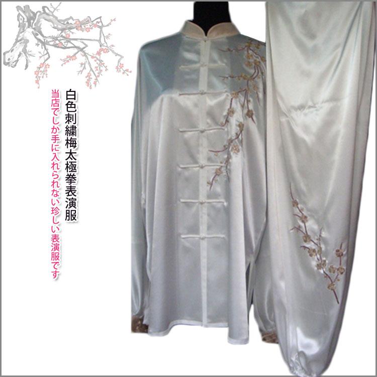 【太極拳】【服】刺繍表演服は当店でしか手に入れられない珍しい表演服です!白色刺繍梅太極拳表演服