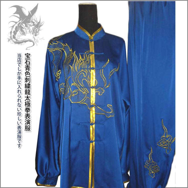 【太極拳】【服】刺繍表演服は当店でしか手に入れられない珍しい表演服です!宝石青色刺繍龍太極拳表演服