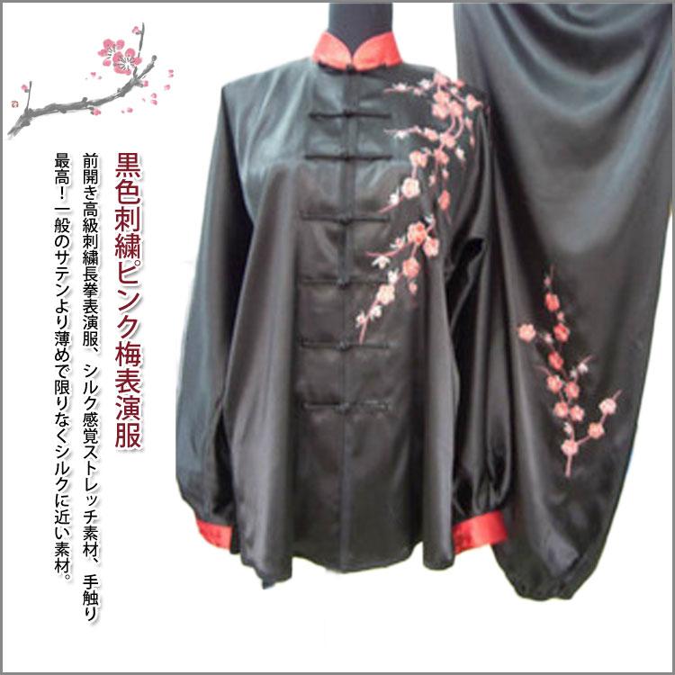 【太極拳】【服】刺繍表演服は当店でしか手に入れられない珍しい表演服です!黒色刺繍ピンク梅表演服
