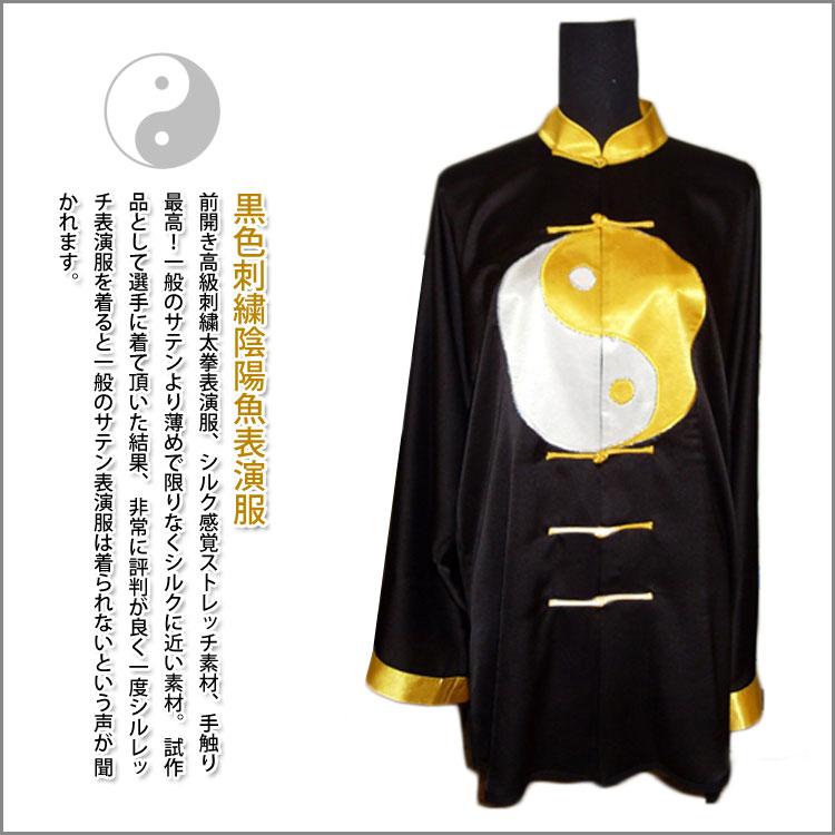 【太極拳】【服】刺繍表演服は当店でしか手に入れられない珍しい表演服です!太極拳服・黒色刺繍陰陽魚表演服