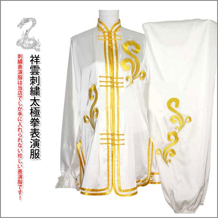 【太極拳】【服】刺繍表演服は当店でしか手に入れられない珍しい表演服です!白色太極拳服 太極拳服 祥雲刺繍太極拳表演服
