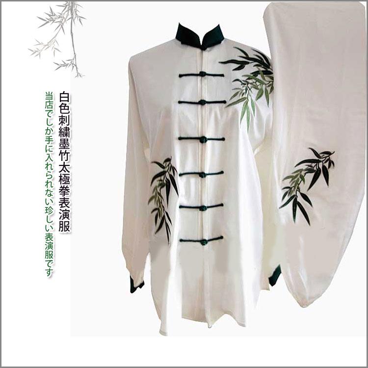 【太極拳】【服】刺繍表演服は当店でしか手に入れられない珍しい表演服です!白色太極拳服 白色刺繍墨竹太極拳表演服