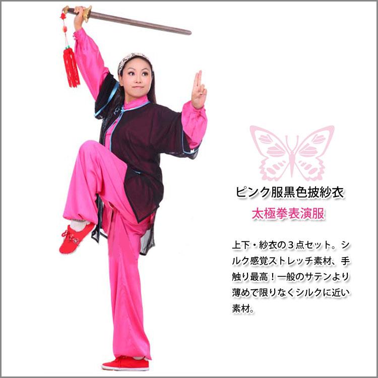 【太極拳】【服】武術服 太極拳服 ピンク服黒色披紗衣太極拳表演服