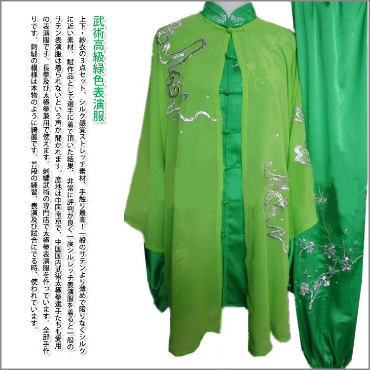 【太極拳】【服】刺繍太極拳表演服 三セット刺繍表演服 武術高級緑色表演服