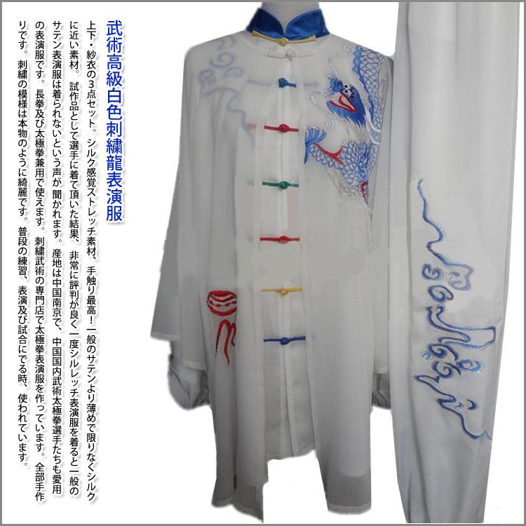 【太極拳】【服】刺繍太極拳表演服 三セット刺繍表演服 武術高級白色刺繍龍表演服