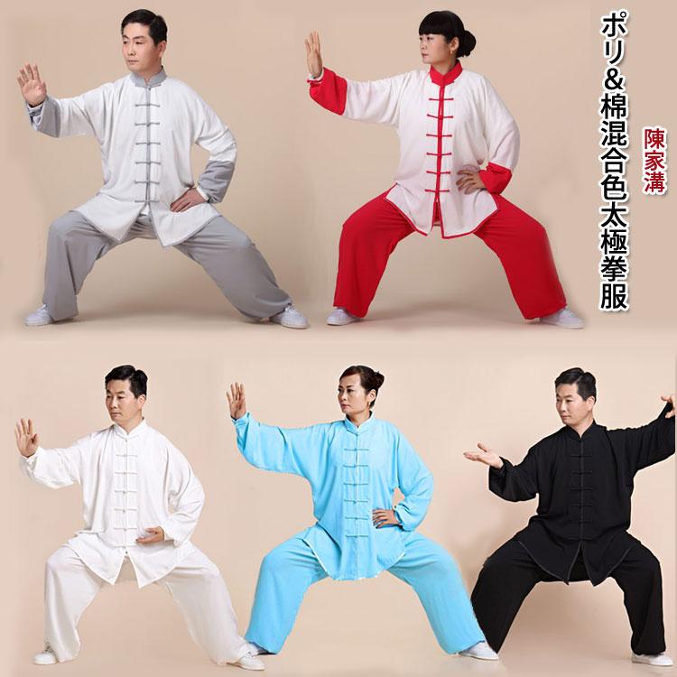 【太極拳】【服】新着 陳家溝太極拳服 ポリ&綿混合色太極拳服