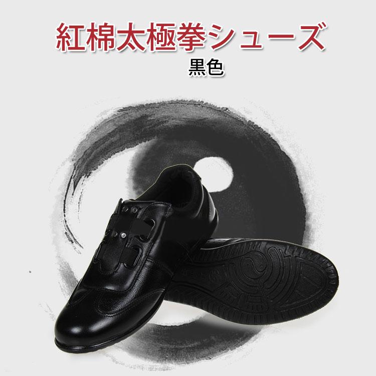 【太極拳】【カンフーシューズ】柔らかくすぐ足に馴染む!練習や演舞には欠かせないシューズ!紅綿太極拳シューズ 黒色