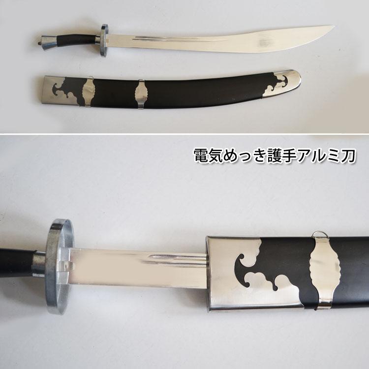 【太極拳】【刀】バランスが良く持ちやすい!ジュラルミン製太極刀。電気めっき護手アルミ刀