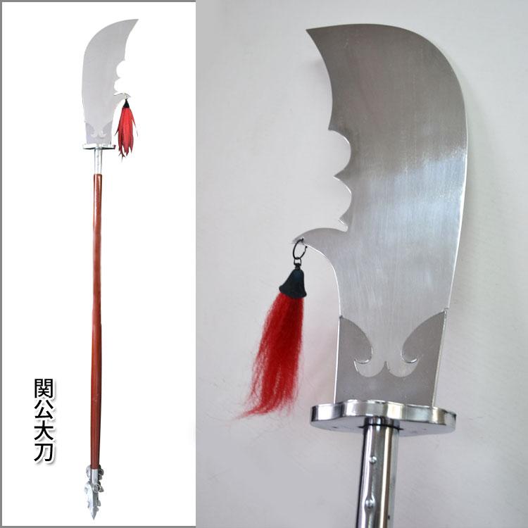 関公大刀(分解無)