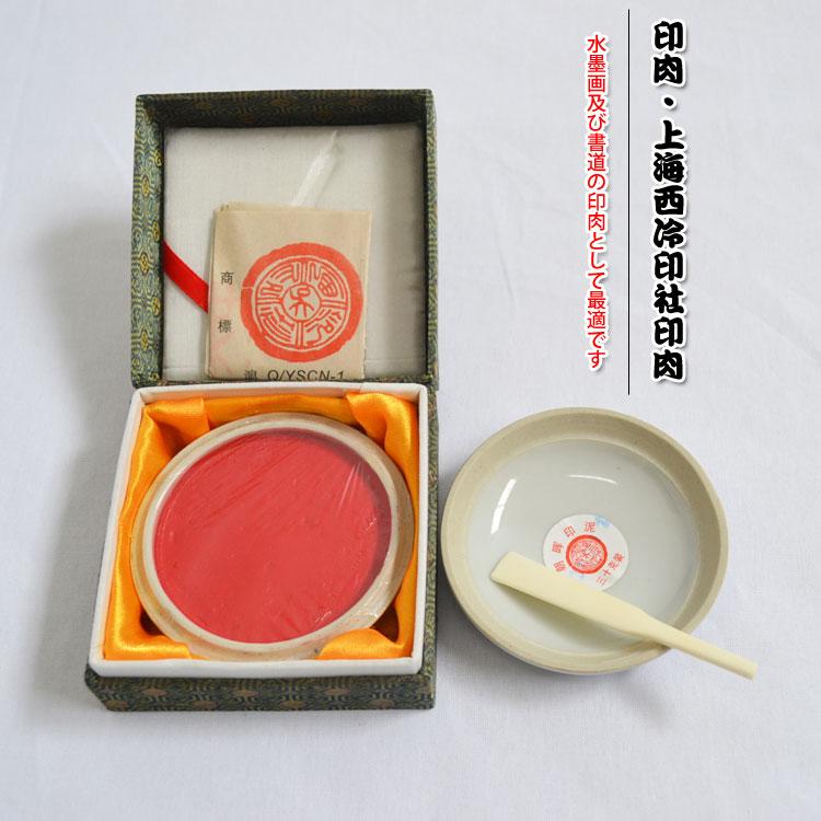 水墨画 通信販売 中国画 墨彩画 水彩画 顔料 印肉 絵の具 絵画 絵具 画材 上海西冷印社印肉 供え