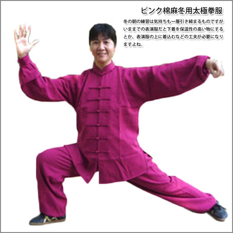 太極拳表演服・ピンク綿麻冬用太極拳服