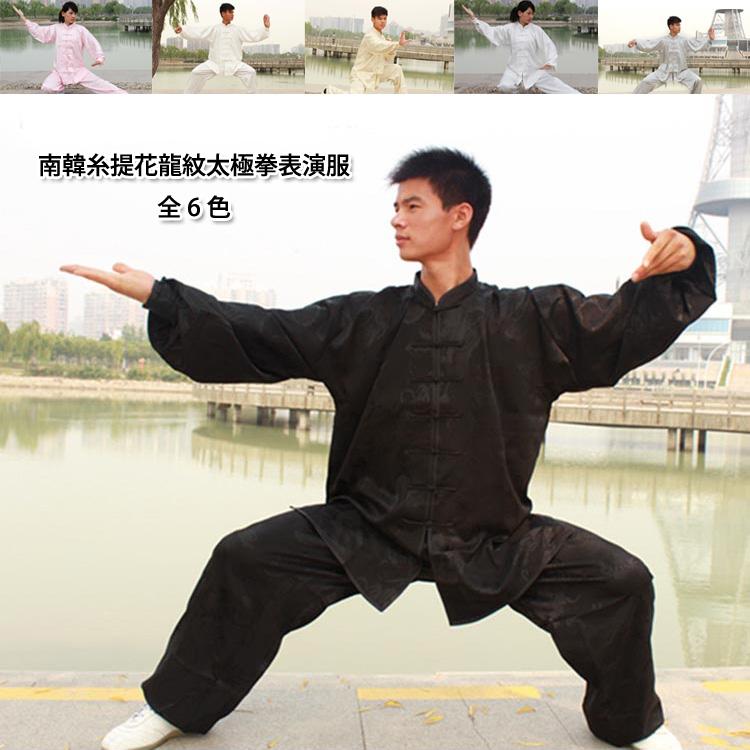【太極拳】【服】南韓糸提花龍紋太極拳表演服 全6色