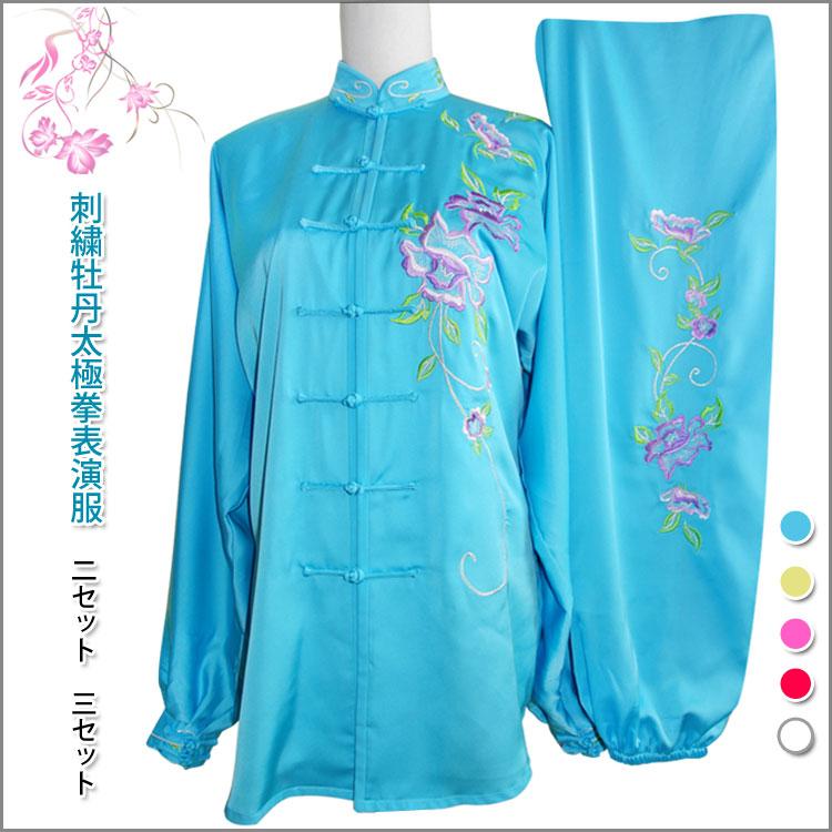 刺繍牡丹太極拳表演服 2セット 3セット