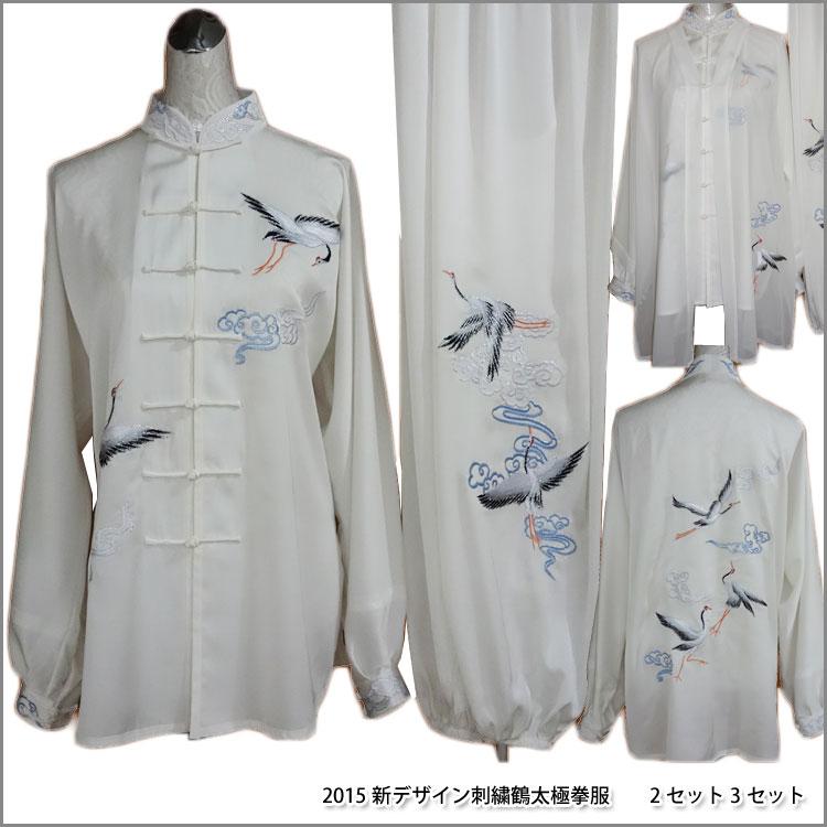 2015新デザイン刺繍鶴太極拳服  2セット3セット