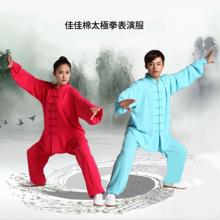 【太極拳】【服】武術服 気功服 太極拳服 佳佳綿太極拳服
