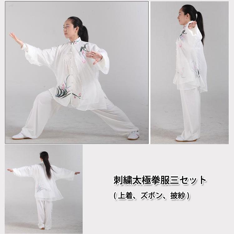 【服】当店でしか手に入れられない珍しい表演服です!刺繍太極拳服三セット(上着、ズボン、披紗 )