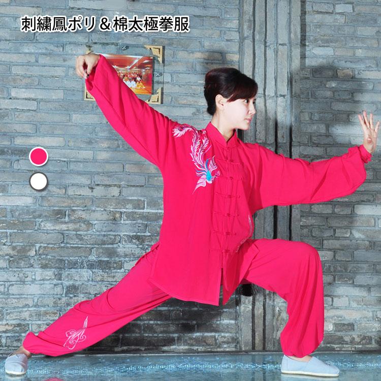 【服】当店でしか手に入れられない珍しい表演服です!刺繍鳳ポリ&綿太極拳服