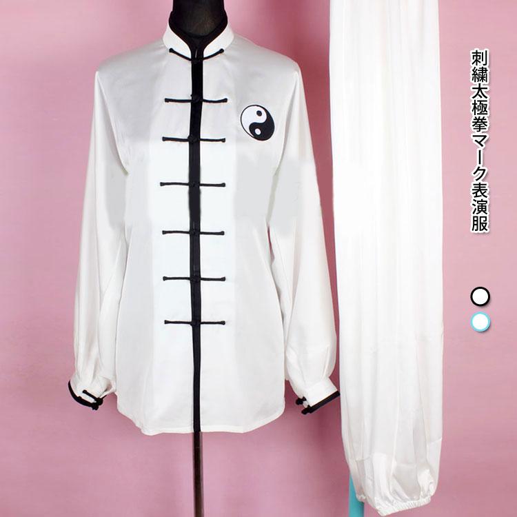 【太極拳】【服】刺繍太極拳マーク表演服