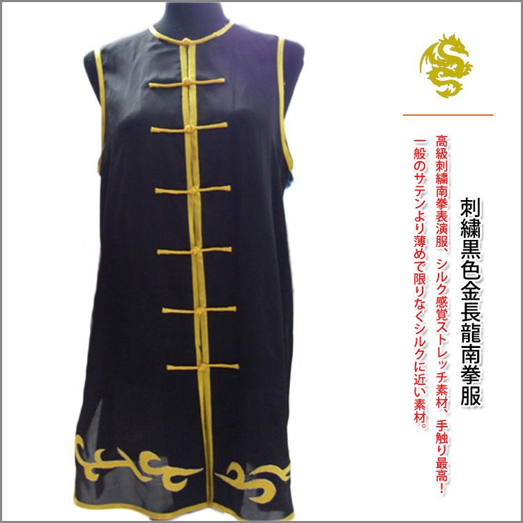 【南拳】【服】 刺繍表演服は当店でしか手に入れられない珍しい表演服です!刺繍黒色金長龍南拳服