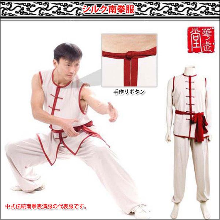 【南拳】【服】南拳服 武術服 南拳服 シルク白色赤縁中式南拳服