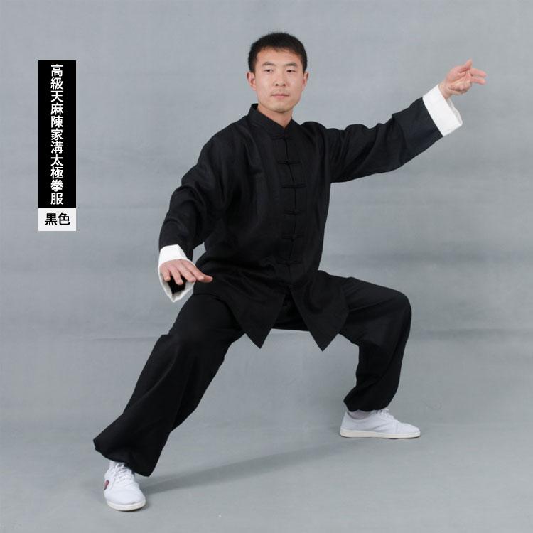 高級天麻陳家溝太極拳服(上下セット)