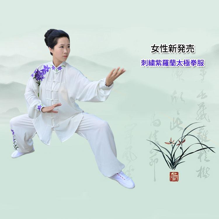新品発売開始 紫羅蘭刺繍女性太極拳表演服  女性新発売刺繍紫羅蘭太極拳服