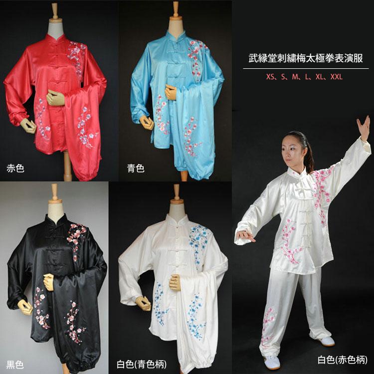 武縁堂刺繍梅太極拳表演服