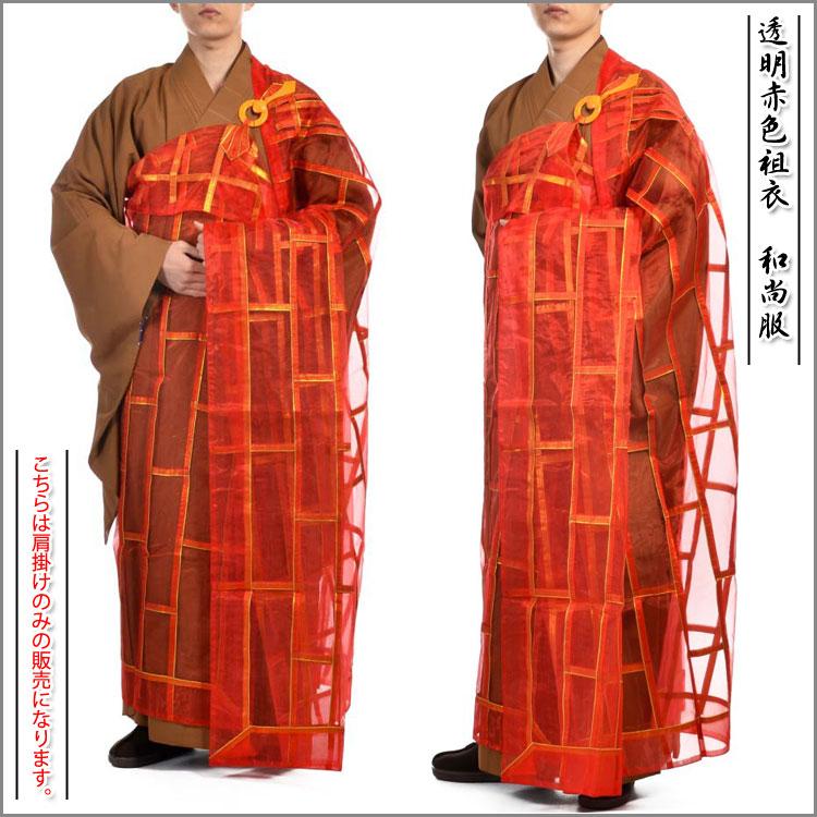 非常に珍しい仏教服!祖衣 25条カソック 和尚服はおり 赤色薄手袈裟(けさ)