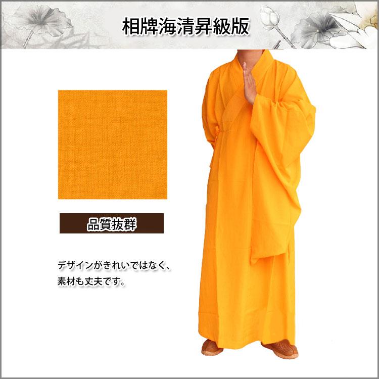 (仏教居士麻紗海清高繊維台湾麻相牌海清昇級版袋付け) 相牌海清昇級版